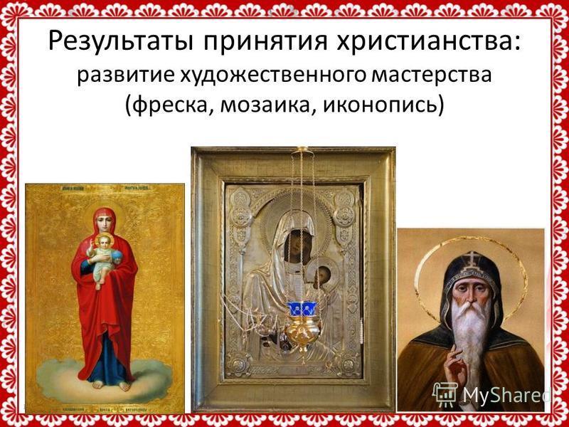 http://linda6035.ucoz.ru/ Результаты принятия христианства: развитие художественного мастерства (фреска, мозаика, иконопись)