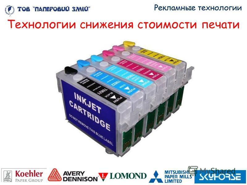 Технологии снижения стоимости печати