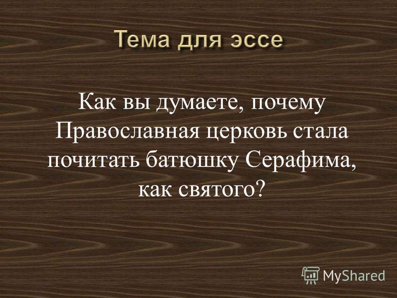 Как вы думаете, почему Православная церковь стала почитать батюшку Серафима, как святого ?