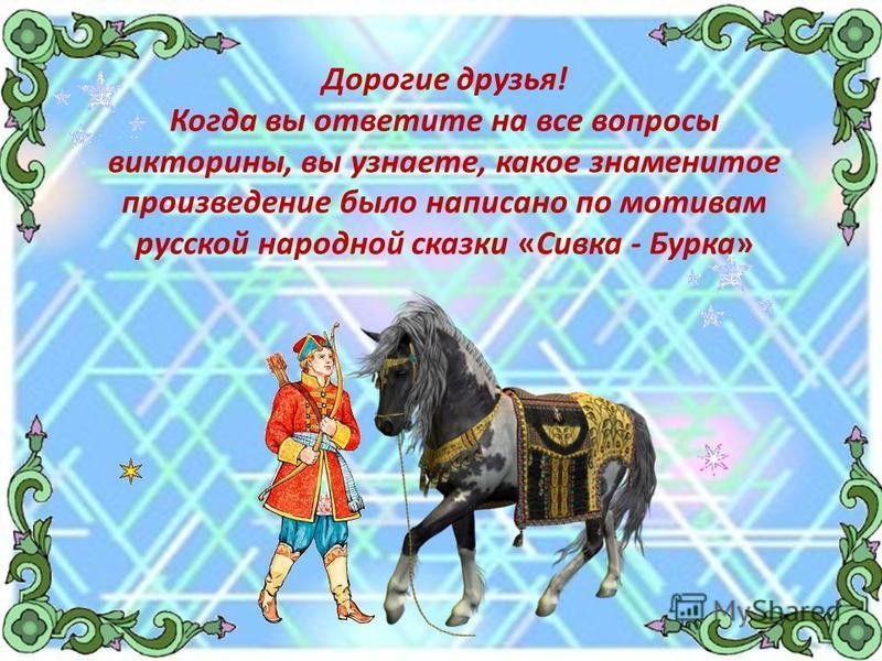 Викторина по русской народной сказке