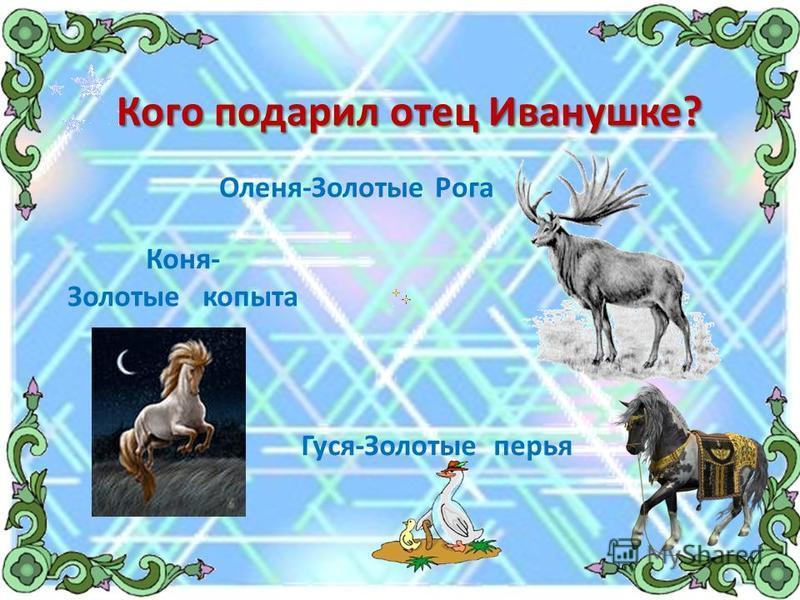 Дорогие друзья! Когда вы ответите на все вопросы викторины, вы узнаете, какое знаменитое произведение было написано по мотивам русской народной сказки «Сивка - Бурка»