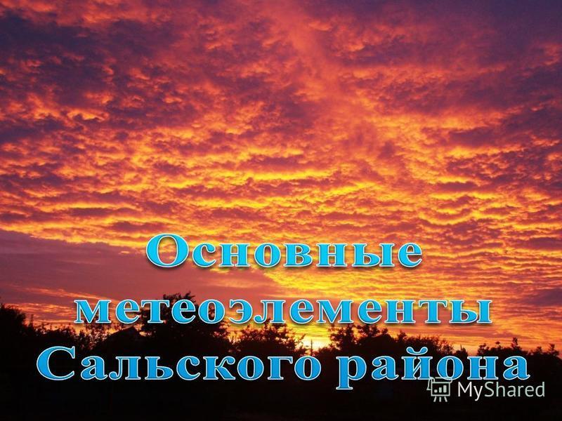 В целом можно сказать, что Ростовская область обладает благоприятными условиями для жизни и хозяйственной деятельности людей.