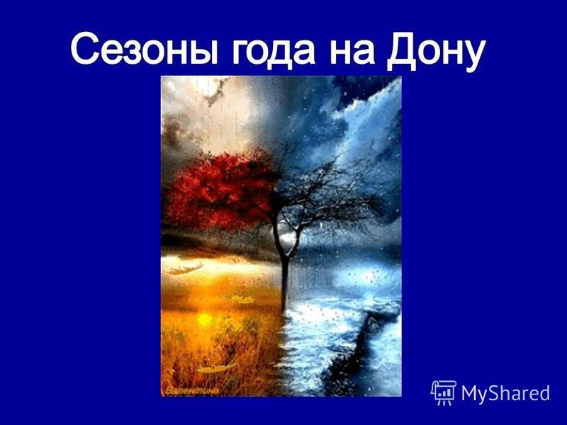 Как распределяется годовое количество осадков по территории Ростовской области? Самыми солнечными являются юго-запад и юг области, а самыми облачными – северные районы области. Какова величина осадков, выпадающих на территории области? На юго-западе