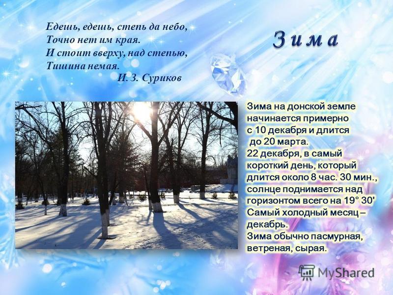 зима весна лето осень Ростовская область расположена в умеренном климатическом поясе. Благодаря этому, на территории области наблюдается смена сезонов года.
