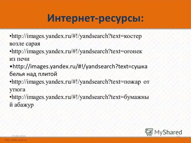 Интернет-ресурсы: 27.09.201514 http://images.yandex.ru/#!/yandsearch?text=костер возле сарая http://images.yandex.ru/#!/yandsearch?text=огонек из печи http://images.yandex.ru/#!/yandsearch?text=сушка белья над плитой http://images.yandex.ru/#!/yandse