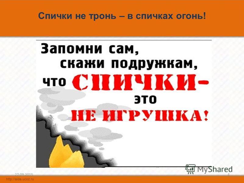 Спички не тронь – в спичках огонь! 27.09.20154