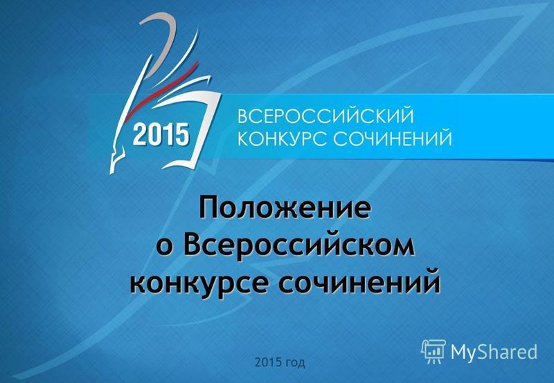 Положение о Всероссийском конкурсе сочинений 2015 год