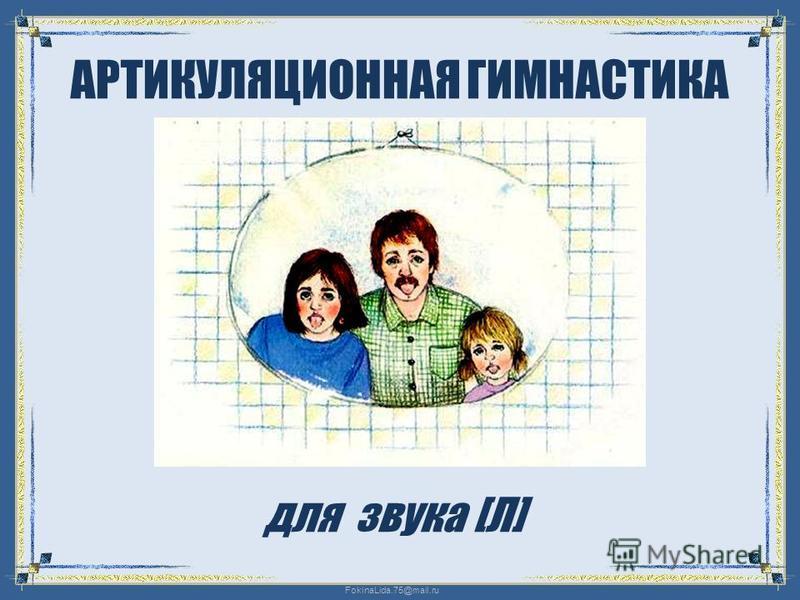 FokinaLida.75@mail.ru АРТИКУЛЯЦИОННАЯ ГИМНАСТИКА для звука [Л]