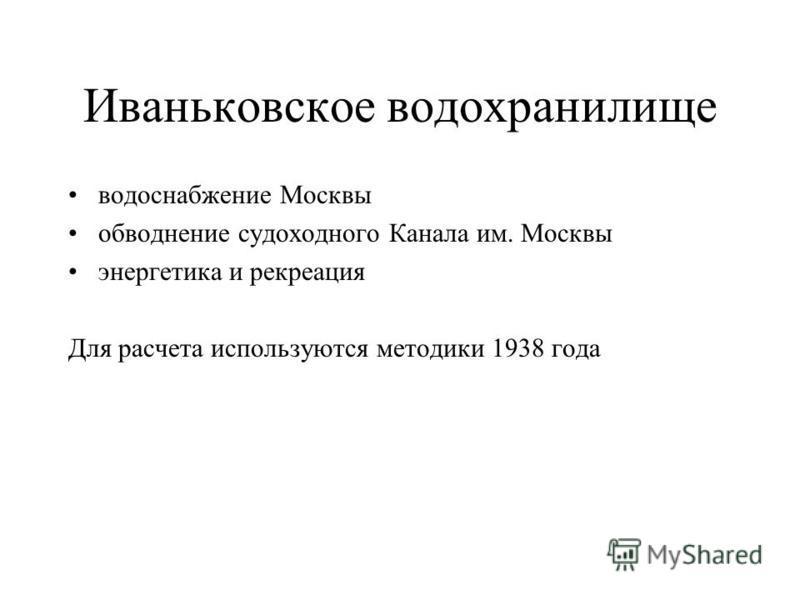 водоснабжение Москвы обводнение судоходного Канала им. Москвы энергетика и рекреация Для расчета используются методики 1938 года