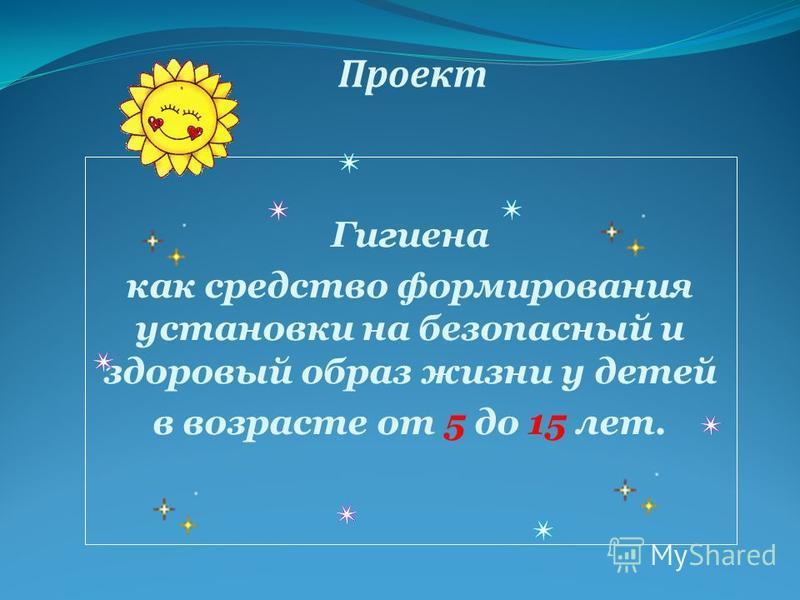 Понятие гигиены Гигиена от греческого слова « гигиэйнос » в переводе – целебный, приносящий здоровье