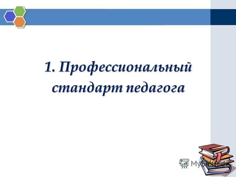 1. Профессиональный стандарт педагога