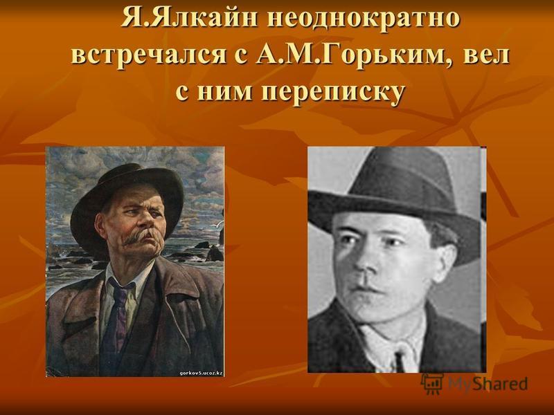 Я.Ялкайн неоднократно встречался с А.М.Горьким, вел с ним переписку