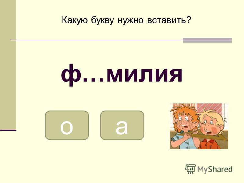 ао Какую букву нужно вставить? ф…милия