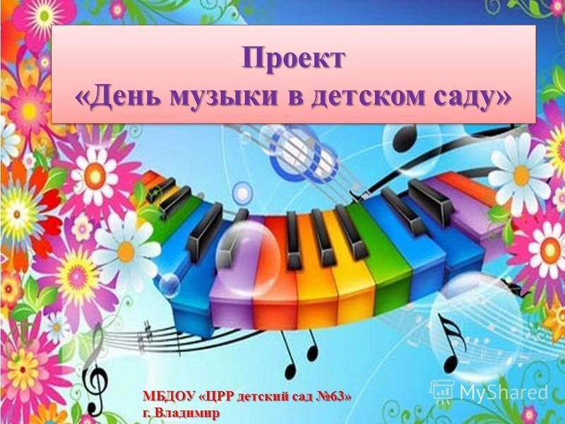 Проект «День музыки в детском саду» МБДОУ «ЦРР детский сад 63» г. Владимир
