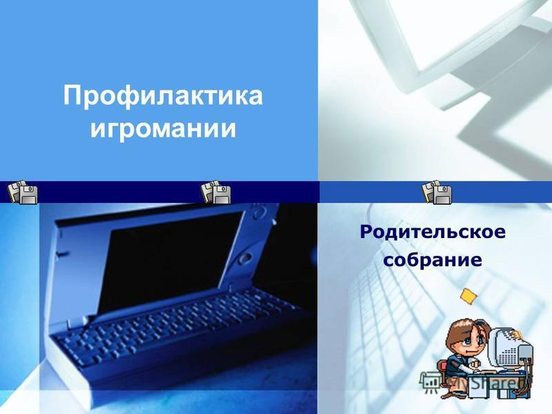 LOGO Профилактика игромании Родительское собрание