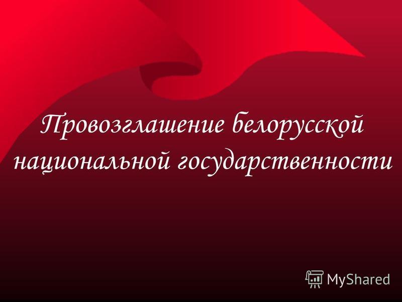Провозглашение белорусской национальной государственности