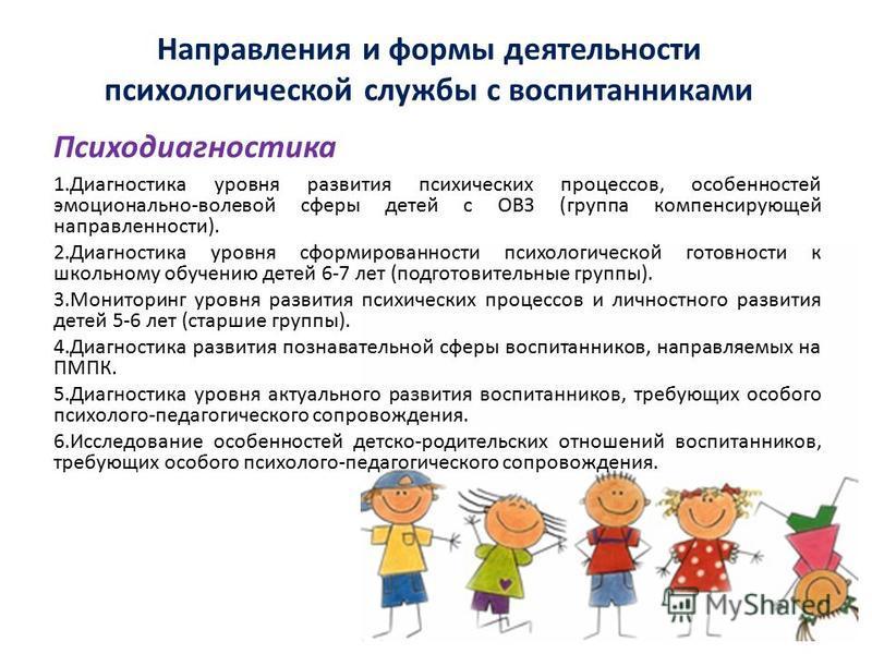 Направления и формы деятельности психологической службы с воспитанниками 1. Диагностика уровня развития психических процессов, особенностей эмоционально-волевой сферы детей с ОВЗ (группа компенсирующей направленности). 2. Диагностика уровня сформиров