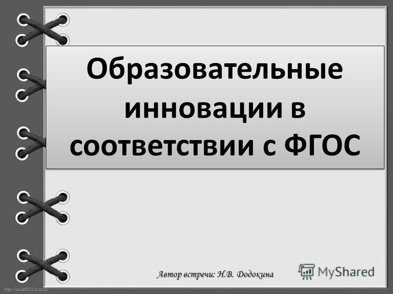 http://linda6035.ucoz.ru/ Образовательные инновации в соответствии с ФГОС Автор встречи: Н.В. Додокина