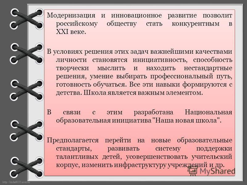 http://linda6035.ucoz.ru/ Модернизация и инновационное развитие позволит российскому обществу стать конкурентным в XXI веке. В условиях решения этих задач важнейшими качествами личности становятся инициативность, способность творчески мыслить и наход