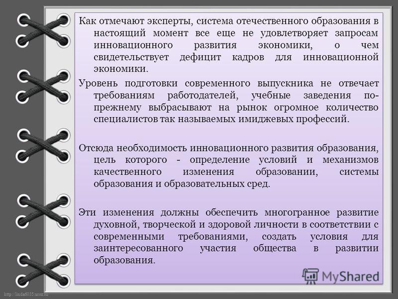http://linda6035.ucoz.ru/ Как отмечают эксперты, система отечественного образования в настоящий момент все еще не удовлетворяет запросам инновационного развития экономики, о чем свидетельствует дефицит кадров для инновационной экономики. Уровень подг