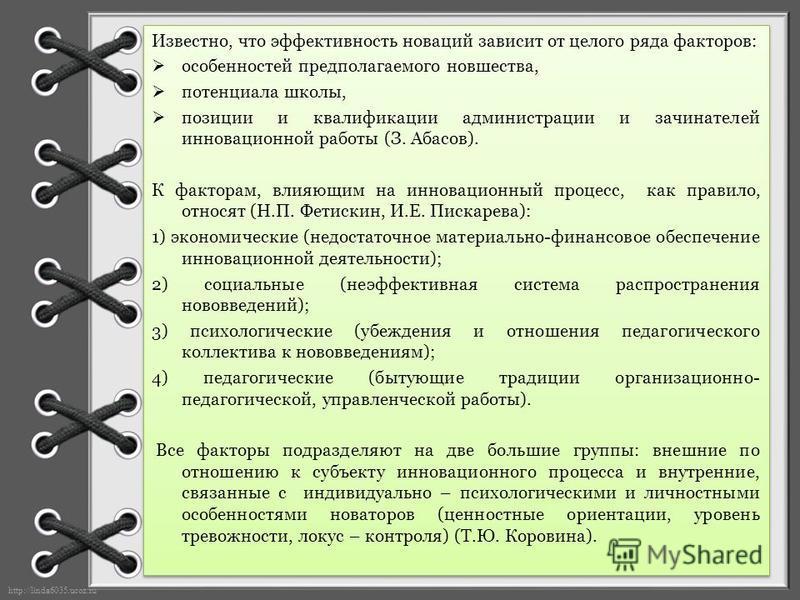 http://linda6035.ucoz.ru/ Известно, что эффективность новаций зависит от целого ряда факторов: особенностей предполагаемого новшества, потенциала школы, позиции и квалификации администрации и зачинателей инновационной работы (З. Абасов). К факторам,