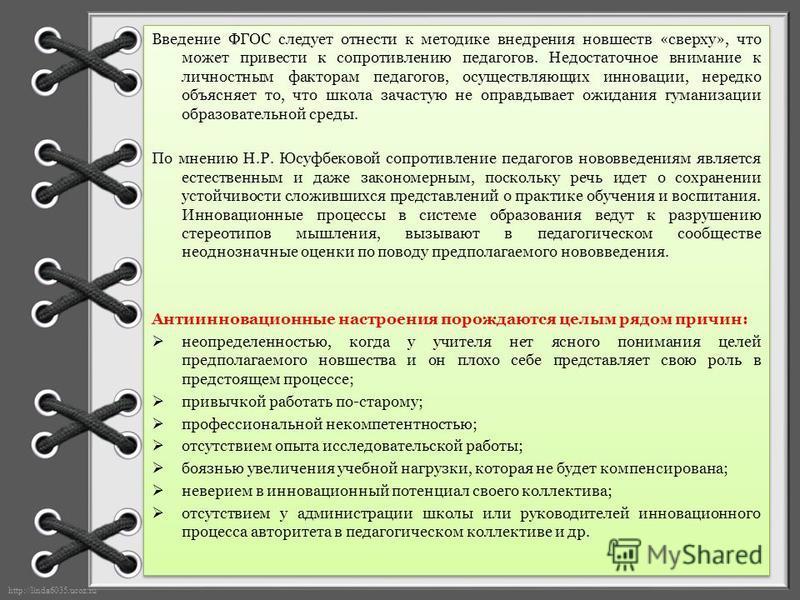 http://linda6035.ucoz.ru/ Введение ФГОС следует отнести к методике внедрения новшеств «сверху», что может привести к сопротивлению педагогов. Недостаточное внимание к личностным факторам педагогов, осуществляющих инновации, нередко объясняет то, что