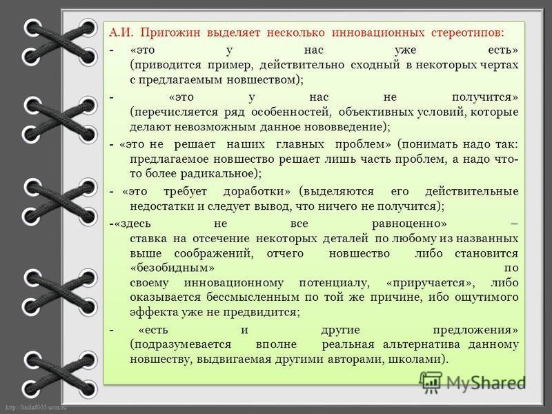 http://linda6035.ucoz.ru/ А.И. Пригожин выделяет несколько инновационных стереотипов: -«это у нас уже есть» (приводится пример, действительно сходный в некоторых чертах с предлагаемым новшеством); - «это у нас не получится» (перечисляется ряд особенн