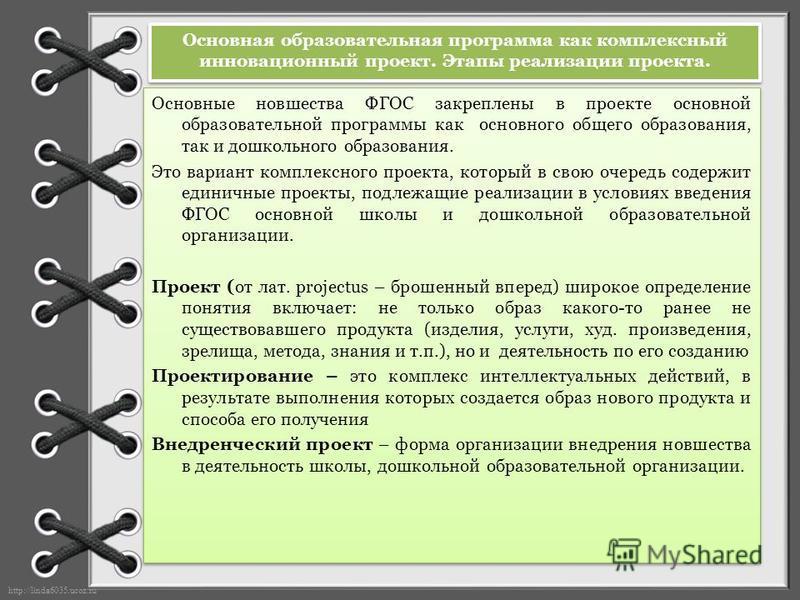 http://linda6035.ucoz.ru/ Основная образовательная программа как комплексный инновационный проект. Этапы реализации проекта. Основные новшества ФГОС закреплены в проекте основной образовательной программы как основного общего образования, так и дошко