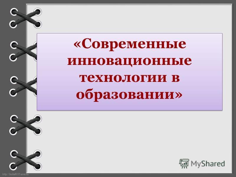 http://linda6035.ucoz.ru/ «Современные инновационные технологии в образовании»