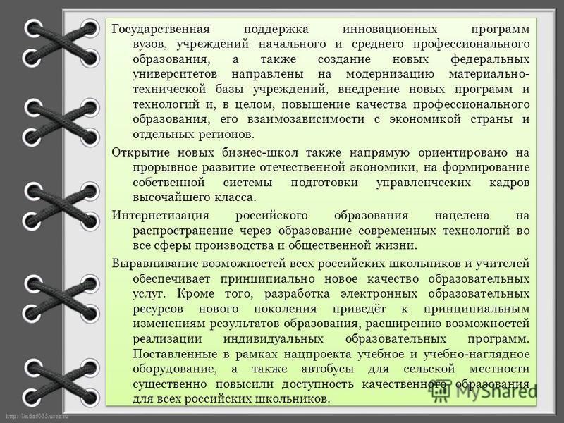 http://linda6035.ucoz.ru/ Государственная поддержка инновационных программ вузов, учреждений начального и среднего профессионального образования, а также создание новых федеральных университетов направлены на модернизацию материально- технической баз