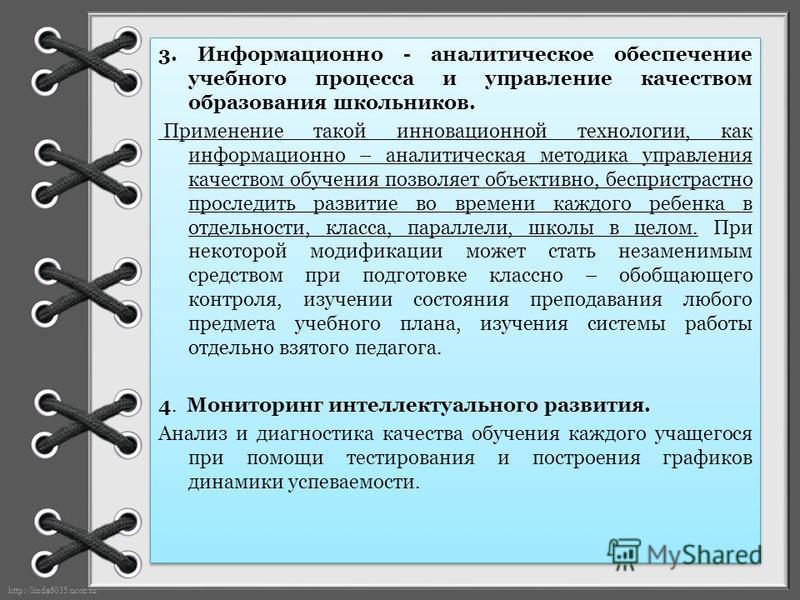 http://linda6035.ucoz.ru/ 3. Информационно - аналитическое обеспечение учебного процесса и управление качеством образования школьников. Применение такой инновационной технологии, как информационно – аналитическая методика управления качеством обучени