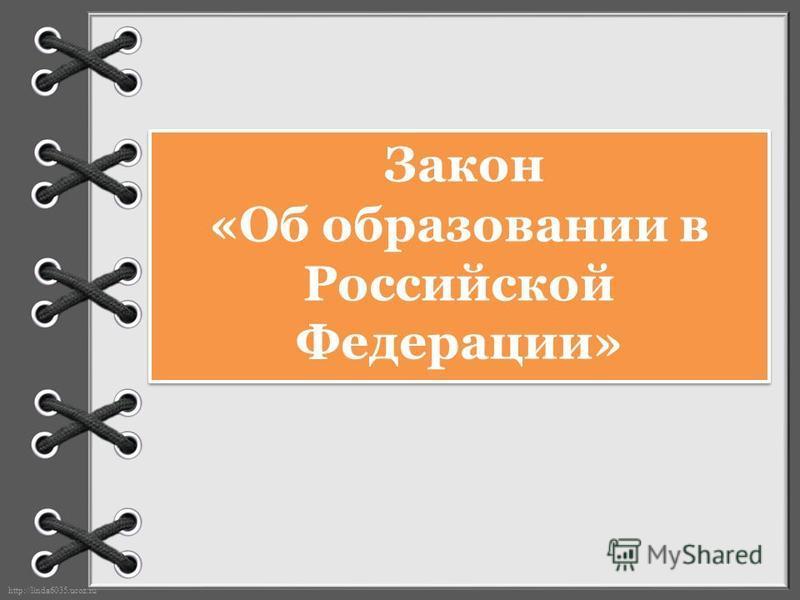 http://linda6035.ucoz.ru/ Закон «Об образовании в Российской Федерации»