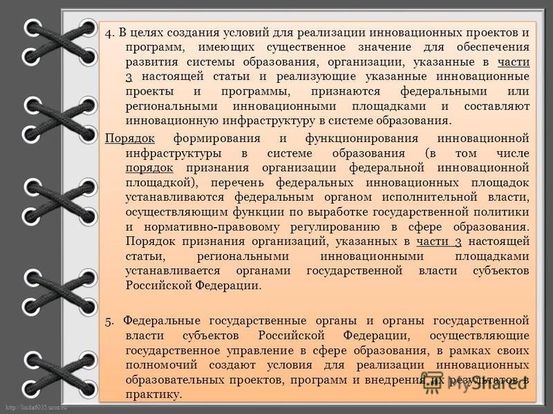 http://linda6035.ucoz.ru/ 4. В целях создания условий для реализации инновационных проектов и программ, имеющих существенное значение для обеспечения развития системы образования, организации, указанные в части 3 настоящей статьи и реализующие указан