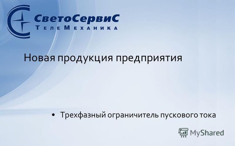 Трехфазный ограничитель пускового тока Новая продукция предприятия