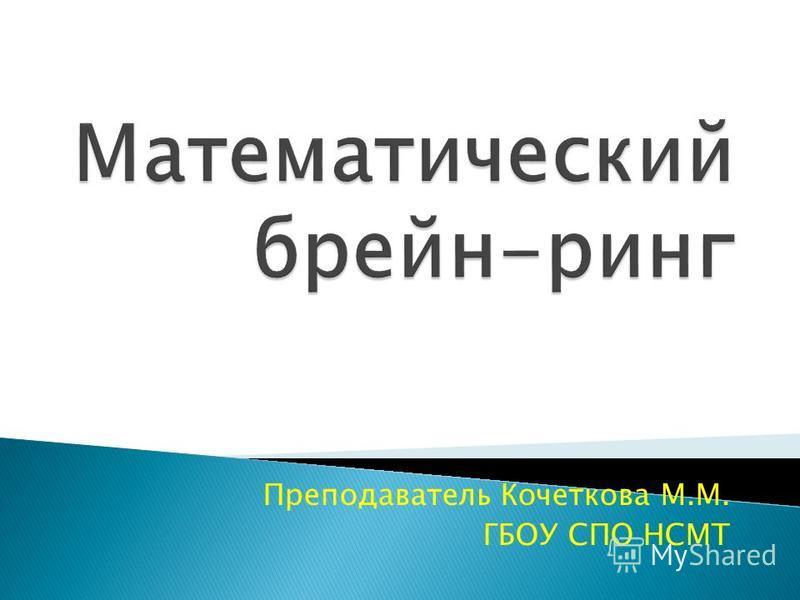 Преподаватель Кочеткова М.М. ГБОУ СПО НСМТ