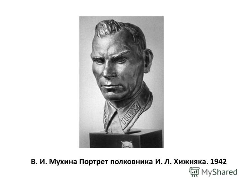 В. И. Мухина Портрет полковника И. Л. Хижняка. 1942