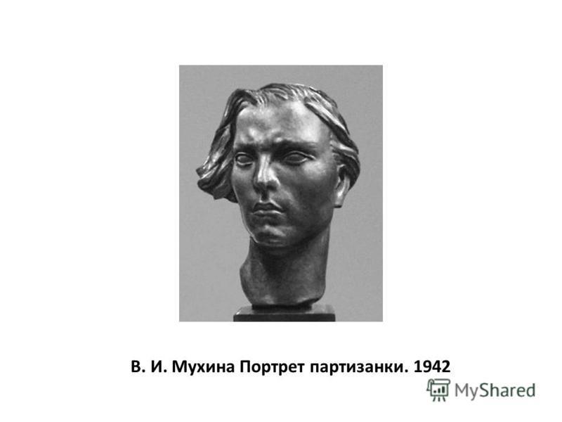 В. И. Мухина Портрет партизанки. 1942