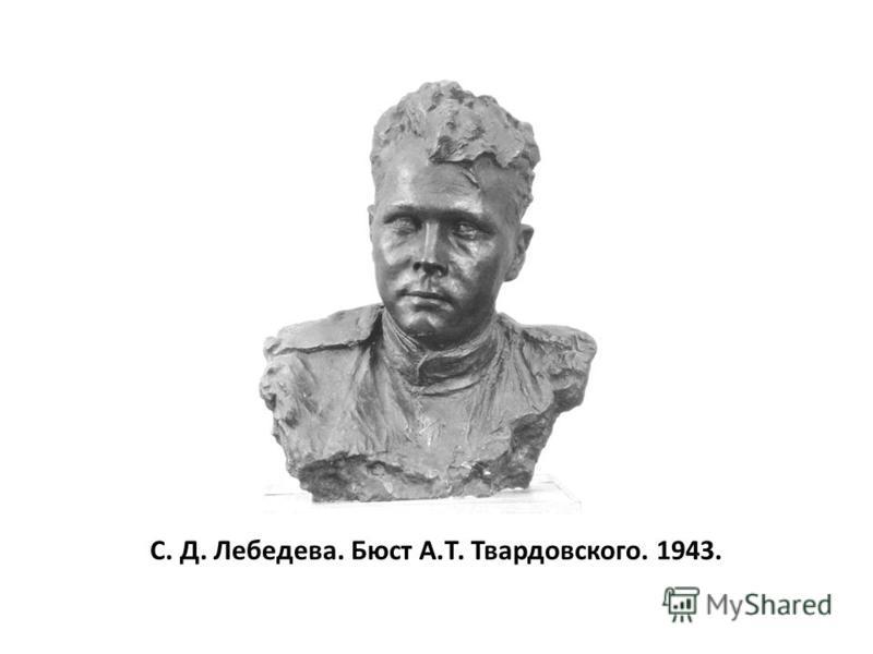 С. Д. Лебедева. Бюст А.Т. Твардовского. 1943.