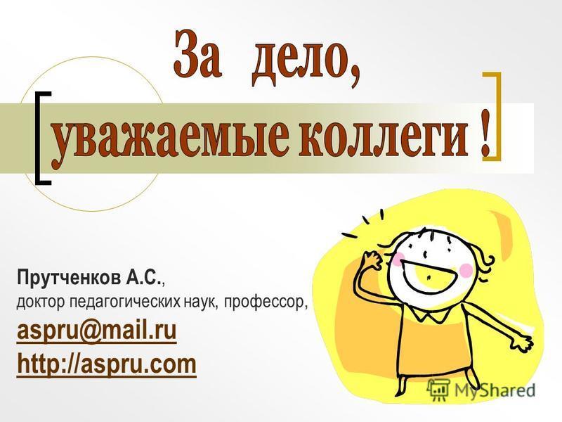 Прутченков А.С., доктор педагогических наук, профессор, aspru@mail.ru http://aspru.com