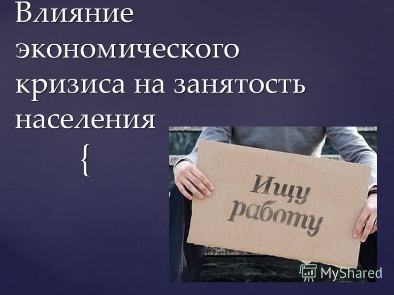 { Влияние экономического кризиса на занятость населения