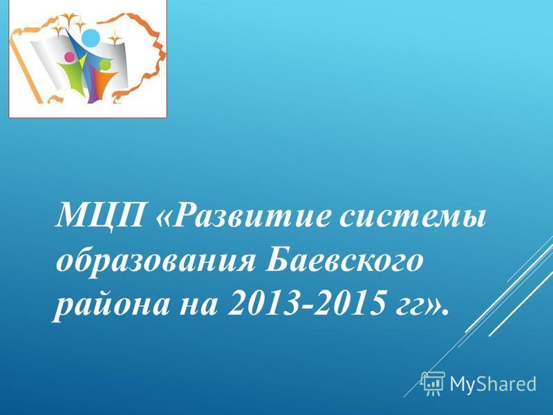 МЦП «Развитие системы образования Баевского района на 2013-2015 гг».
