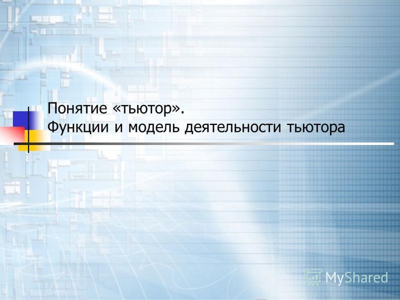 Понятие «тьютор». Функции и модель деятельности тьютора