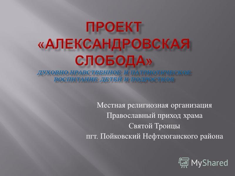 Местная религиозная организация Православный приход храма Святой Троицы пгт. Пойковский Нефтеюганского района