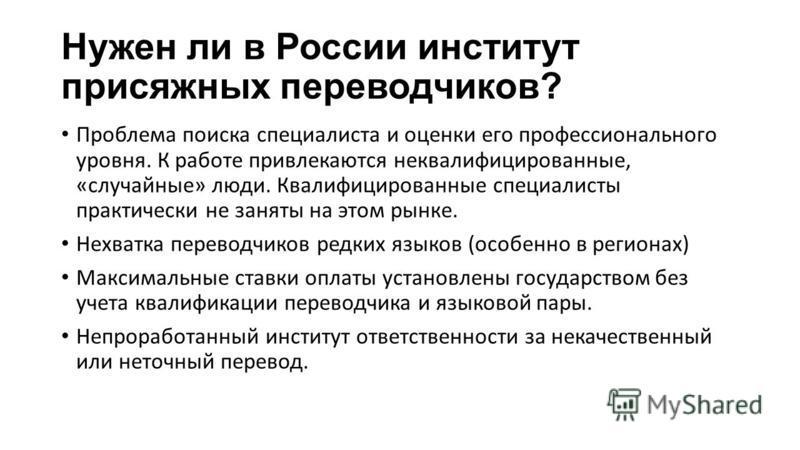 Нужен ли в России институт присяжных переводчиков? Проблема поиска специалиста и оценки его профессионального уровня. К работе привлекаются неквалифицированные, «случайные» люди. Квалифицированные специалисты практически не заняты на этом рынке. Нехв