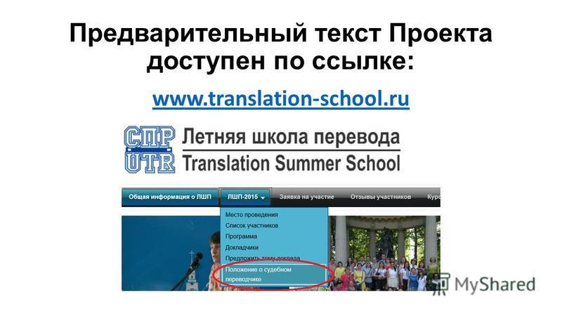 Предварительный текст Проекта доступен по ссылке: www.translation-school.ru