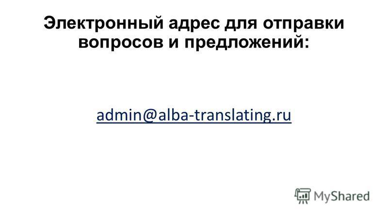 Электронный адрес для отправки вопросов и предложений: admin@alba-translating.ru