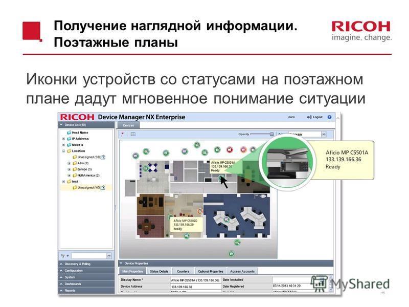 Получение наглядной информации. Поэтажные планы 15 Иконки устройств со статусами на поэтажном плане дадут мгновенное понимание ситуации