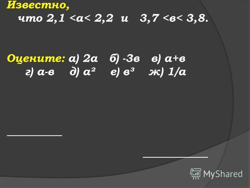 Свойства числовых неравенств 8) если а>в 0, nєN, то а > в 9) если а>в>0, то 1/а < 1/в 8) если 5>30, 2єN, то 5² > 3², т.е. 25 > 9 9) если 5>3>0, то 1/5<1/3