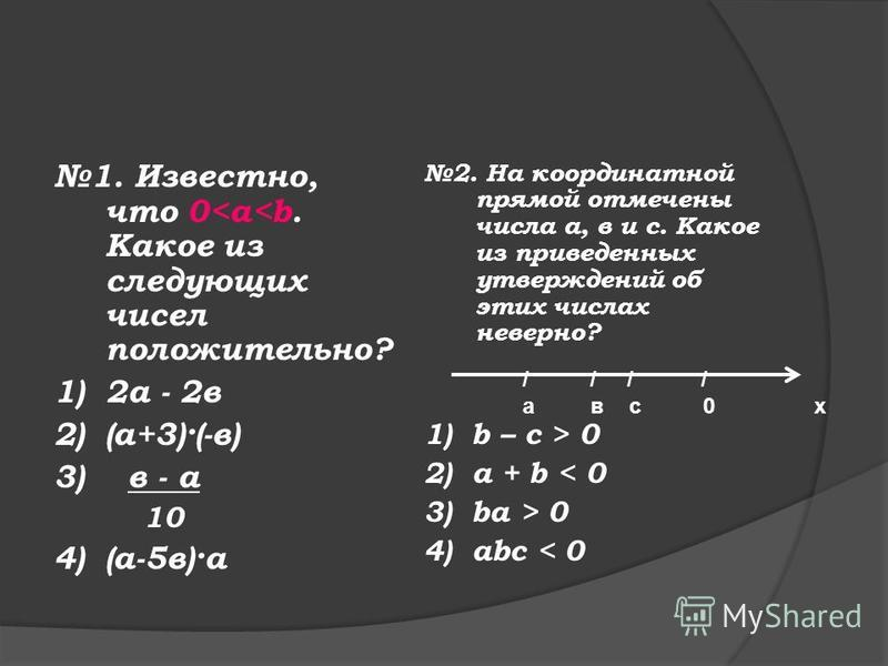 Известно, что 2,1 <а< 2,2 и 3,7 <в< 3,8. Оцените: а) 2 а б) -3 в в) а+в г) а-в д) а² е) в³ ж) 1/а