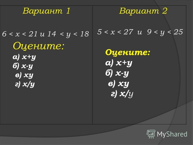 1. Известно, что 0<a<b. Какое из следующих чисел положительно? 1) 2 а - 2 в 2) (а+3)·(-в) 3) в - а 10 4) (а-5 в)·а 2. На координатной прямой отмечены числа а, в и с. Какое из приведенных утверждений об этих числах неверно? 1) b – c > 0 2) a + b < 0 3